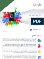 تقرير عن الهواتف الذكية بمصر ٢٠١٢