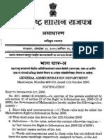 Maharashtra.RTI.rules.