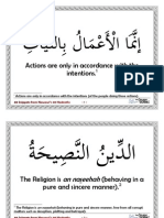 FlashCards - Nawawi's 40 Hadeeths