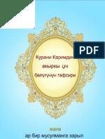Курани Каримдин акыркы цч бeлyгyнyн тафсири