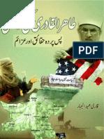 Tahir-ul-Qadri-Ki-Wapsi-Pas-e-Parda-Haqaiq-Aur-Az-aaim