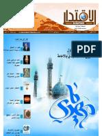 جريدة الاقتدار - العدد 15