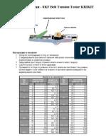 SKF Belt Tension Tester Bulgarian User Guide