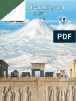 Daci in Persia