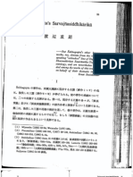 """渡辺重朗 [ WATANABE Shigeaki ], """"Śubhagupta's Sarvajñasiddhikārikā"""""""