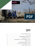 Maarvon - Hebrew Film Magazine vol. 1, December 2005