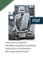 การศึกษาธรรมในทางพระพุทศาสนา
