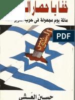 خفايا حصار السويس - حسين العشي.pdf