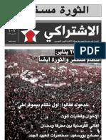 107 جريدة الاشتراكى - العدد