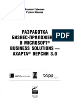MS BusinessSolutionsAxapta30