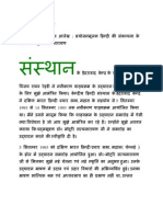 MOTURI SATYANARAYAN AND FUNCTIONAL HINDI