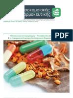 Δελτίο Νοσοκομειακής Φαρμακευτικής, τεύχος 24 • Iούνιος - Ιούλιος - Αύγουστος 2012
