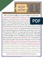Talqin al-Ruh ba'da Tadfin al-Jasad (Inducing the Soul after Interring the Shell)