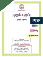 TAMIL STD 1 - BOOK 1
