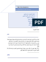 Muqaddimah Al-Hadhramiyyah _'Abdullah ibn 'Abdur Rahman