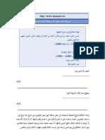 Nihayatul Muhtaj _Muhammad ibn Abi Al-'Abbas Ar-Ramli_01
