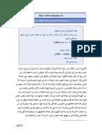 Nihayatul Muhtaj _Muhammad ibn Abi Al-'Abbas Ar-Ramli_03