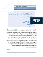 Nihayatul Muhtaj _Muhammad ibn Abi Al-'Abbas Ar-Ramli_07