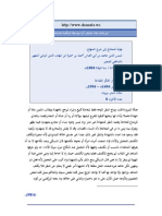 Nihayatul Muhtaj _Muhammad ibn Abi Al-'Abbas Ar-Ramli_08