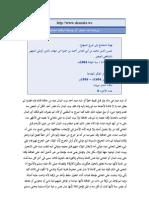 Nihayatul Muhtaj _Muhammad ibn Abi Al-'Abbas Ar-Ramli_10