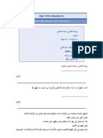 Roudhoh Ath-Tholibin _Al-Imam An-Nawawi_01 of 13