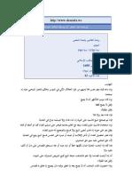 Roudhoh Ath-Tholibin _Al-Imam An-Nawawi_04 of 13