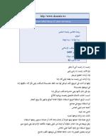 Roudhoh Ath-Tholibin _Al-Imam An-Nawawi_08 of 13