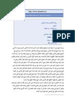 Roudhoh Ath-Tholibin _Al-Imam An-Nawawi_11 of 13