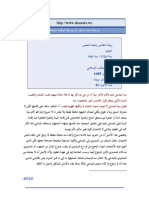 Roudhoh Ath-Tholibin _Al-Imam An-Nawawi_13 of 13