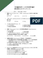 20051211第12次牙周病專科醫師甄審筆試題目附答案.doc
