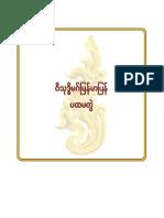 Visuddhimagga-1