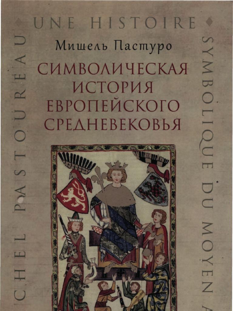 Пастуро М. - Символическая история европейского средневековья. - 2012 641a66b3181