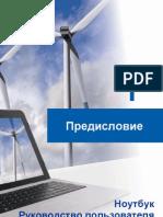 14_MS_1755_v1.0_Russian