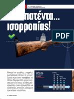 Beretta 692 - Νέα Πατέντα...Ισορροπίας!