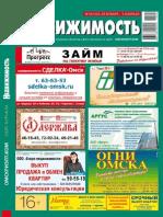 Nedvizimost_04.pdf