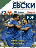 05.08.2010 Левски-Калмар ЛЕ