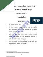 manab-nayaya-shastra-nepali