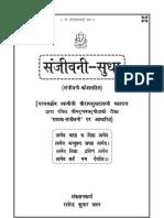 Sanjeevani Sudha -Swami ramsukhdas ji