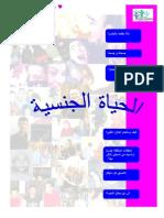 Material Diversex Arabe