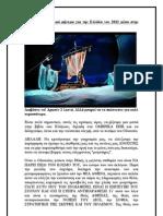 AΠΙΣΤΕΥΤΟ κρυφό μήνυμα για την Ελλάδα του 2012 μέσα στην Οδύσσεια