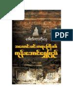 Toe Hla Kone Baung Shwe Pyi