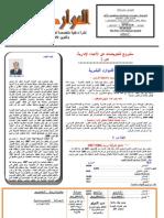 nachra_mawarid_bachariya