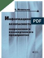 Игнатьев В.А. - Информационная безопасность современного коммерческого предприятия