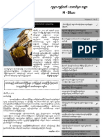 M-Media NewsLetter Vol.1 No.5