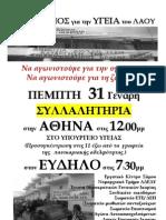 Αφισα για Συλλαλητηρια 31.01