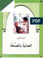 EL-ARABIJETU BEJNE JEDEJK DRUGI DIO