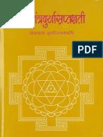 Dugra sapthashethi and trantric mantras