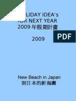 2009-_新休計畫