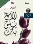 Al Aswad Yali9ou Biki
