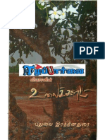 Puthuvai Ulaikalam collection 1